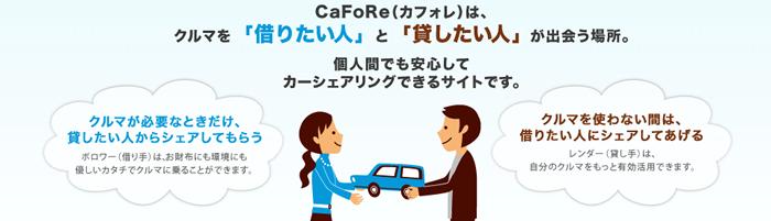 運営会社 CaFoRe「カフォレ」
