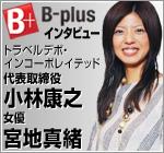 アメリカ レンタルキャンピングカー(モーターホーム)の旅 B-plus(ビープラス)」、女優 宮地真緒さんとの経営者インタビュー