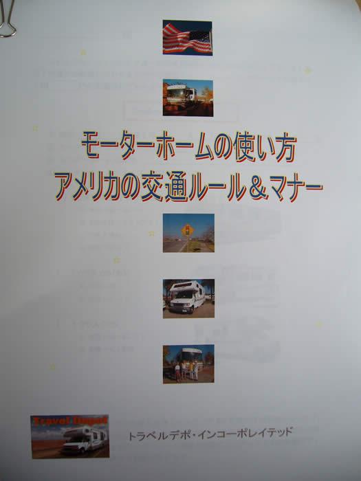 モーターホームの使い方(約30ページ)