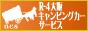 アメリカ レンタルキャンピングカー(モーターホーム)の旅 R4大阪キャンピングカーサービス