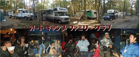 アメリカ レンタルキャンピングカー(モーターホーム)の旅 オートキャンプ ファミリークラブ