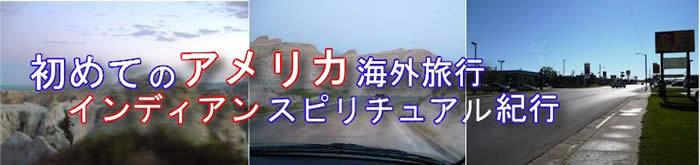 アメリカ レンタルキャンピングカー(モーターホーム)の旅 初めての海外旅行インディアン・スピリチュアル紀行