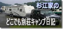 アメリカ レンタルキャンピングカー(モーターホーム)の旅 杉江家どこでも別荘キャンプ日記