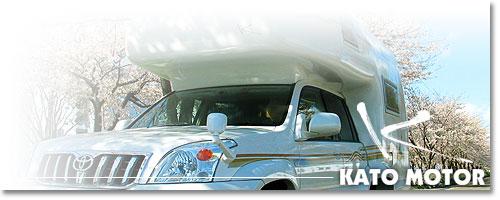 アメリカ レンタルキャンピングカー(モーターホーム)の旅 カトーモーター