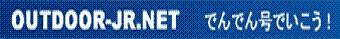 アメリカ レンタルキャンピングカー(モーターホーム)の旅 アウトドアジュニア.net