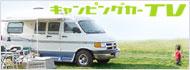アメリカ レンタルキャンピングカー(モーターホーム)の旅 キャンピングカー映像(動画)が見れるアウトドア専門NEWSチャンネル!キャンピングカーTV