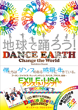 地球で踊ろう! DANCE EARTH 〜CHANGE THE WORLD〜 1