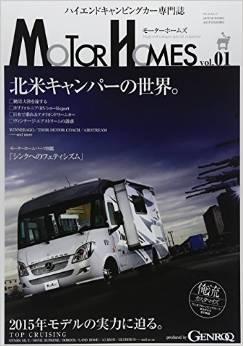 日本初のモーターホーム専門雑誌の巻頭特集に紹介されました!