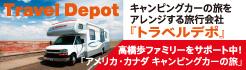 アメリカ レンタルキャンピングカー(モーターホーム)の旅 トラベルデポ