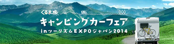 くるま旅キャンピングカーフェア