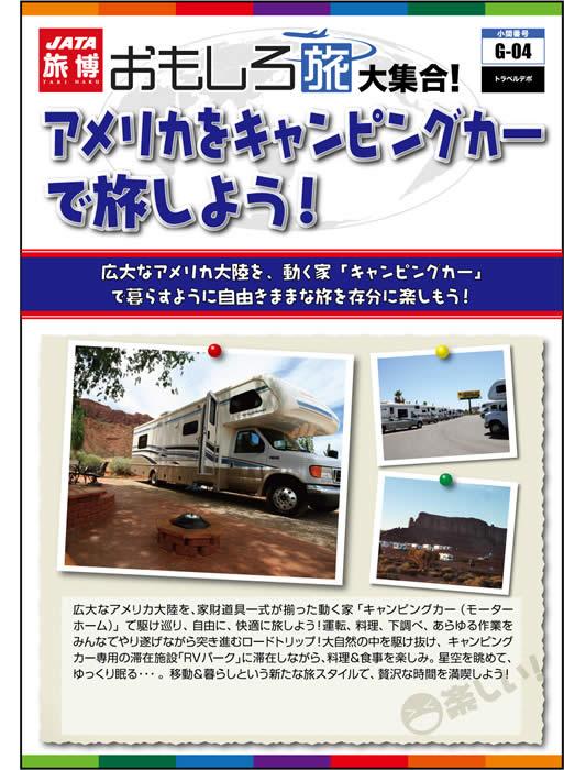 アメリカ レンタルキャンピングカー(モーターホーム)の旅 JATA旅博2012 9/22(土)・23日(日)東京ビッグサイト