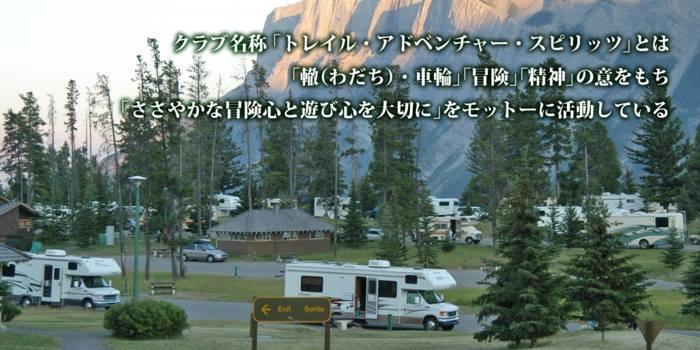 アメリカ・カナダ キャンピングカー(モーターホーム)の旅 TAS Family Camp
