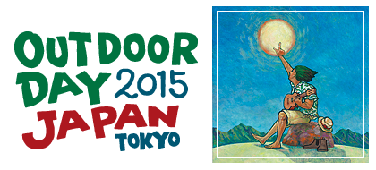 アウトドアデイ ジャパン(OUTDOORDAY JAPAN)・東京 2015