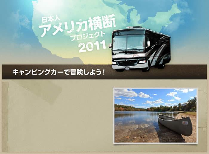 アメリカ レンタルキャンピングカー(モーターホーム)の旅 アメリカ横断プロジェクト!