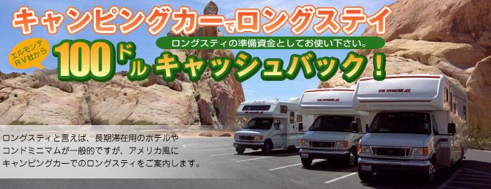 アメリカ レンタルキャンピングカー(モーターホーム)の旅 ロングステイ100ドルキャッシュバック